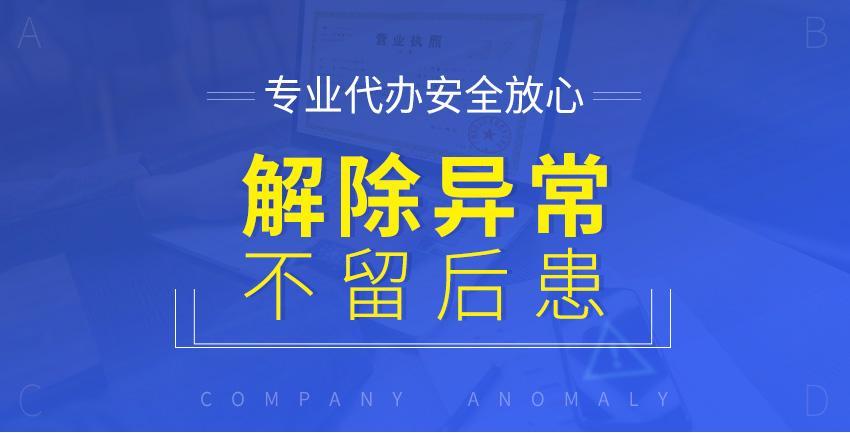 公司解除异常图1